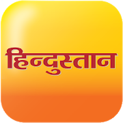 Hindustan Dainik